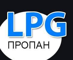 Комплекты - Пропан